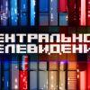 «ЦЕНТРАЛЬНОЕ ТЕЛЕВИДЕНИЕ» Смотрите по субботам, на канале НТВ-Америка.