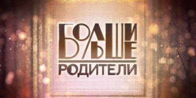 bolshie_roditeli_1024